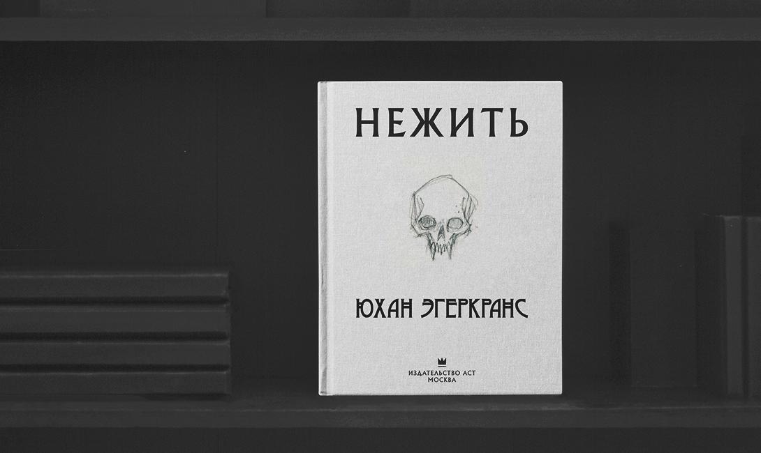 Скандинавская литература - «Нежить», Юхан Эгеркранс