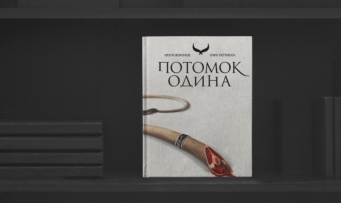 Скандинавская литература - «Потомок Одина», Сири Петтерсен