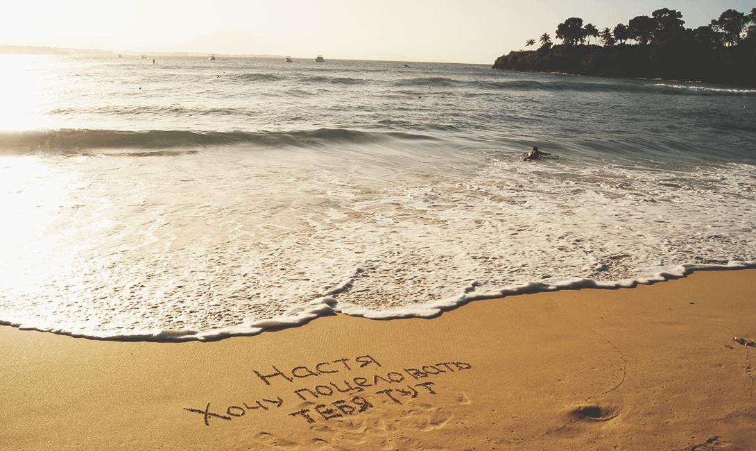 поздравление на песке пляжа соцсети вконтакте