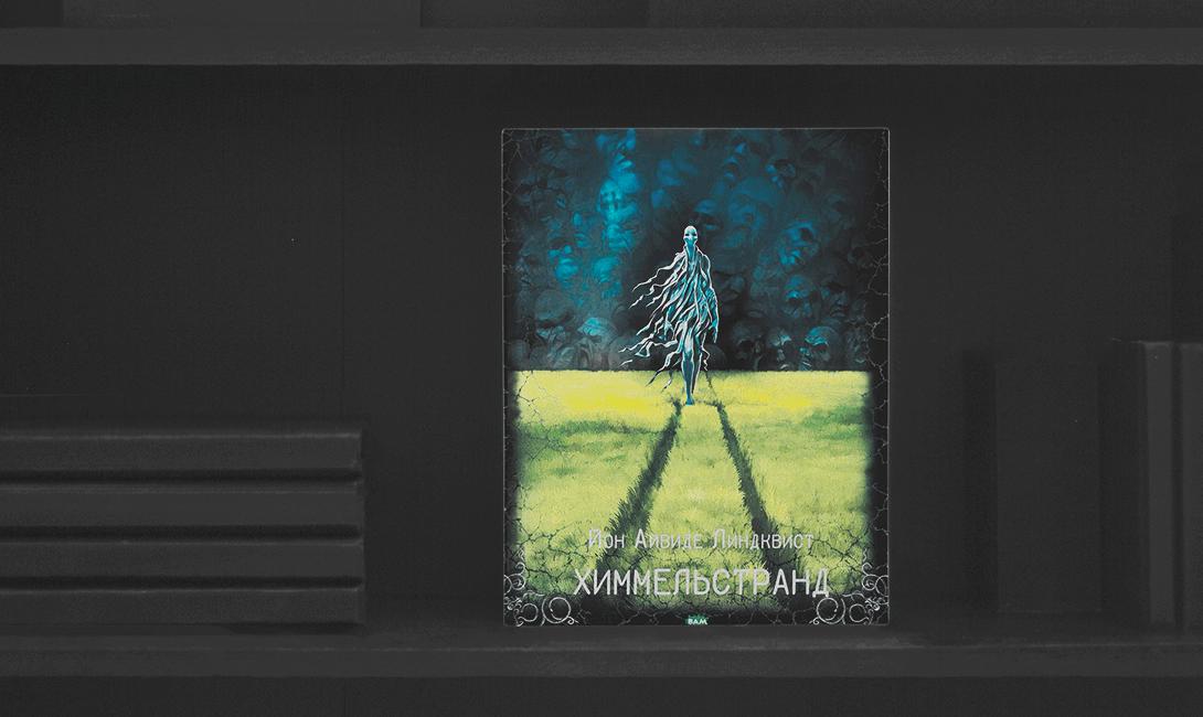 Скандинавская литература - «Химмельстранд», Йон Айвиде Линдквист
