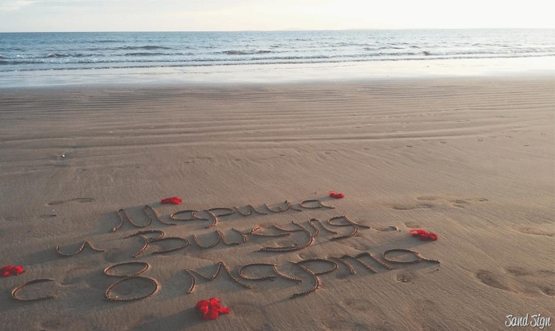 получать картинки с именем диана на песке иногда ними